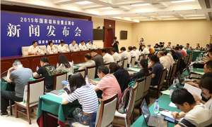 2019国家级林业重点展会新闻发布会召开桦甸